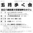 [お知らせ]五月歩く会:近江八幡散策と琵琶湖畔のカフェ