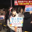 テレビ朝日、国会前デモの中継で、一般人の参加がほとんどない「組織的デモ」であることをばらしてしまうww~ネットの反応「もうグダグダやねwww」