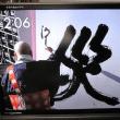 今年の漢字一文字 ☛ 災 ☚