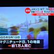 9/21 メキシコ 地震