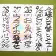 ★9/25(月)~9/29(金)の日替りランチ!