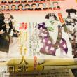 高麗屋襲名記念歌舞伎