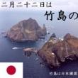 「竹島の日」!!「日本固有の領土」!!