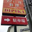 平成29年は5回目の「DIPIKA」さん訪問でした。(茨城県牛久市)
