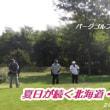 夏日が続く北海道・・