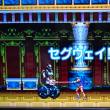 ゲームセンターCX#270「バンパイアキラー」の感想