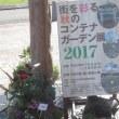 『日向駅街を彩る秋のコンテナガーデン展』2017!マスター作品