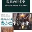 温泉の日本史(石川理夫著:中央公論社 中公新書)