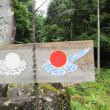 栃木県の庚申信仰に今も見る「マルメ」行事のご案内