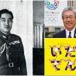 竹田恒和の父親は中国で組織的な財宝略奪を指揮した人物 櫻井ジャーナル