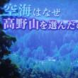 空海と丹生(にう)