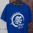 新松戸まつりTシャツ