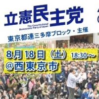 東京政策を話し合おう!~パートナーズ・カフェ@三多摩 vol.2~8月18日(土)&23日(木)に開催!