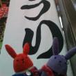 うちのツキウサ・始くんと陽くんのおさんぽ日記☆彡 北海盆踊り編