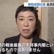 立憲民主党・辻元清美「前代未聞の戦後最悪の不祥事内閣ということが免罪されるものではありません」