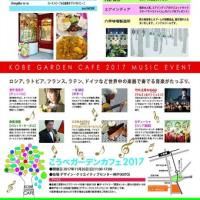 ライブのお知らせ:11月26日 こうべガーデンカフェ@デザイン・クリエイティブセンター神戸-KIITO