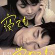 カンヌはどうなる? 東出クンの日本酒「紅鯨」@映画「寝ても覚めても」