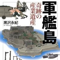 『軍艦島 奇跡の産業遺産』リリース!