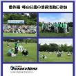 2018.5.29番外編:峰山公園の清掃活動に参加