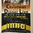 SUNちゃんのクリスマスディナーショー