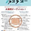 来年2月公演「奈良町ファンタジー」参加者募集