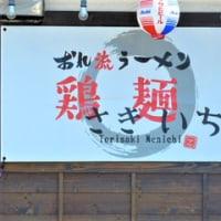 【新店】塩中華そば@おれ流ラーメン 鶏さき麺いち