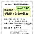 千葉県自閉症協会講演会のお知らせ