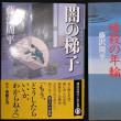 1474話 「 文庫本購入 」 5/5・土曜(晴)