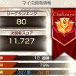 【キンスレ】12/16 プレイ日記