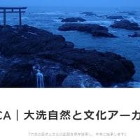 「大洗自然と文化アーカイブズ」の公式ウェブサイトを一般公開