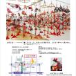 2015年 第6回 つるし雛作品展