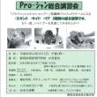 Pro-シャン総合講習会