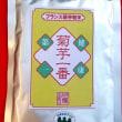 フランス原産種 赤菊芋粉末~ 売れています。徳用 500g   相模原市・キクイモ生産 高城商店