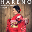11/7 札幌 2019 成人式撮影 写真館フォトスタジオ・ハレノヒ