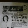 スペシャルオリンピックス日本・静岡 設立10周年記念特別講演会 のお知らせ