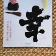 14日の幸漢字「空」ー3ー