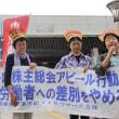 9/26 東京東部労組メトロコマース支部 非正規差別なくせ裁判控訴審闘争に集まろう!