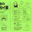 内藤勲の似顔絵ッセイ展 パート24