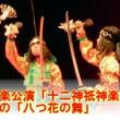 一夜明けても感動の余韻が残る!あさみなみ伝統神楽公演 「十二神祇神楽」、阿刀神楽団「八つ花の舞」、「大江山、紅葉狩」など