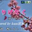♬・愛はさりげなく/五十川ゆき//kazu宮本