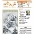 高輪地区情報紙「みなとっぷ」34号が発行されました
