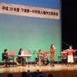 平成29年度下津第一中学校人権作文発表会