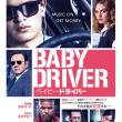 『ベイビー・ドライバー』