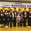平成29年度豊田市体育協会表彰式