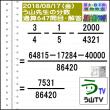 [う山先生・分数]【算数・数学】【う山先生からの挑戦状】分数647問目[Fraction]