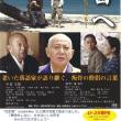 日本の青空シリーズ映画「明日へ」船橋上映会(9月8日)