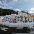 雪壁ウエルカムボード初回