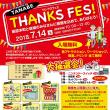 田原本町 株式会社タナベのTHANKS FES(サンクス・フェス)盛大に開催!(2018 Topic)