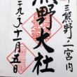 熊野大社~三羽のうさぎ
