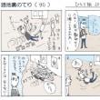 ひとり旅2017(5)